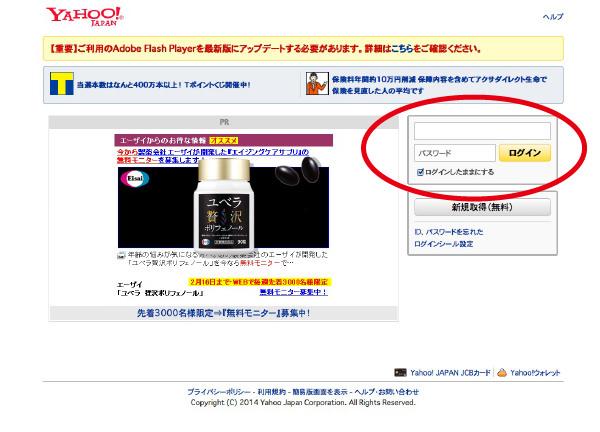 Yahooメールログイン画面