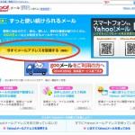 Yahooメール登録画面
