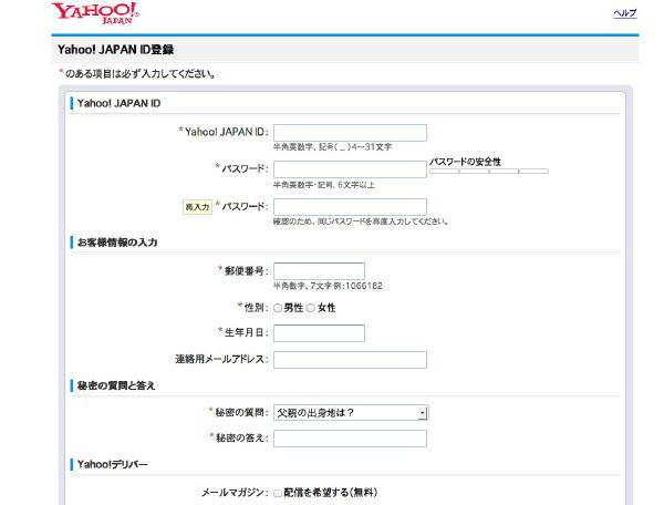 Yahooメール入力画面