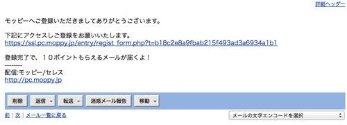モッピーPC登録2