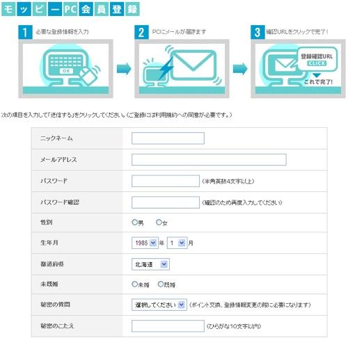 モッピーPC登録3